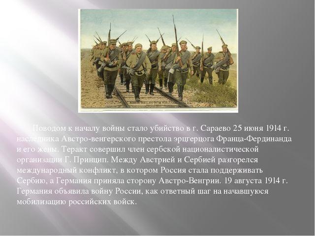 Поводом к началу войны стало убийство в г. Сараево 25 июня 1914 г. наследник...