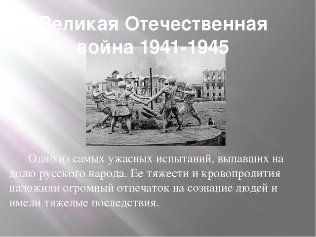 Одно из самых ужасных испытаний, выпавших на долю русского народа. Ее тяжес...