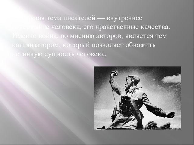 Главная тема писателей — внутреннее содержание человека, его нравственные...