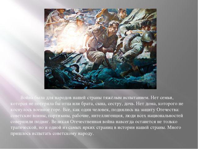 Война была для народов нашей страны тяжёлым испытанием. Нет семьи, которая н...