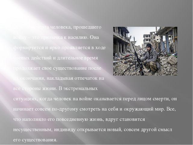 Основная черта человека, прошедшего войну – это привычка к насилию. Она форми...
