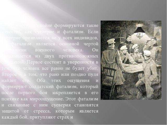 У многих на войне формируются такие качества, как суеверие и фатализм. Если...