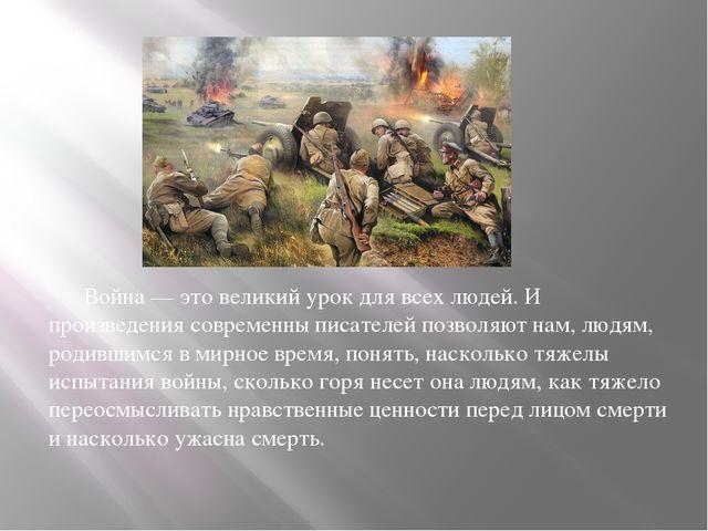 Война — это великий урок для всех людей. И произведения современны писателей...