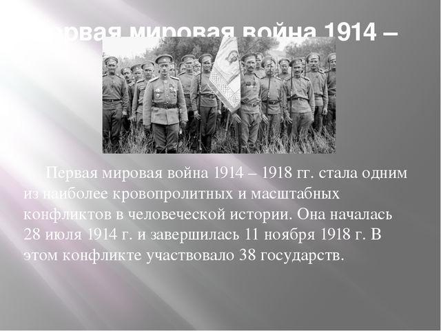 Первая мировая война 1914 – 1918 гг. стала одним из наиболее кровопролитных...