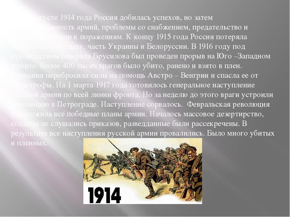 В августе 1914 годаРоссия добилась успехов, но затем несогласованность арми...
