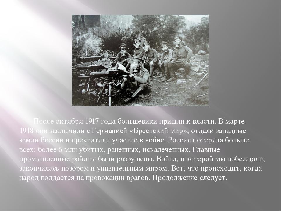 Послеоктября 1917 годабольшевики пришли к власти.В марте 1918они заключи...
