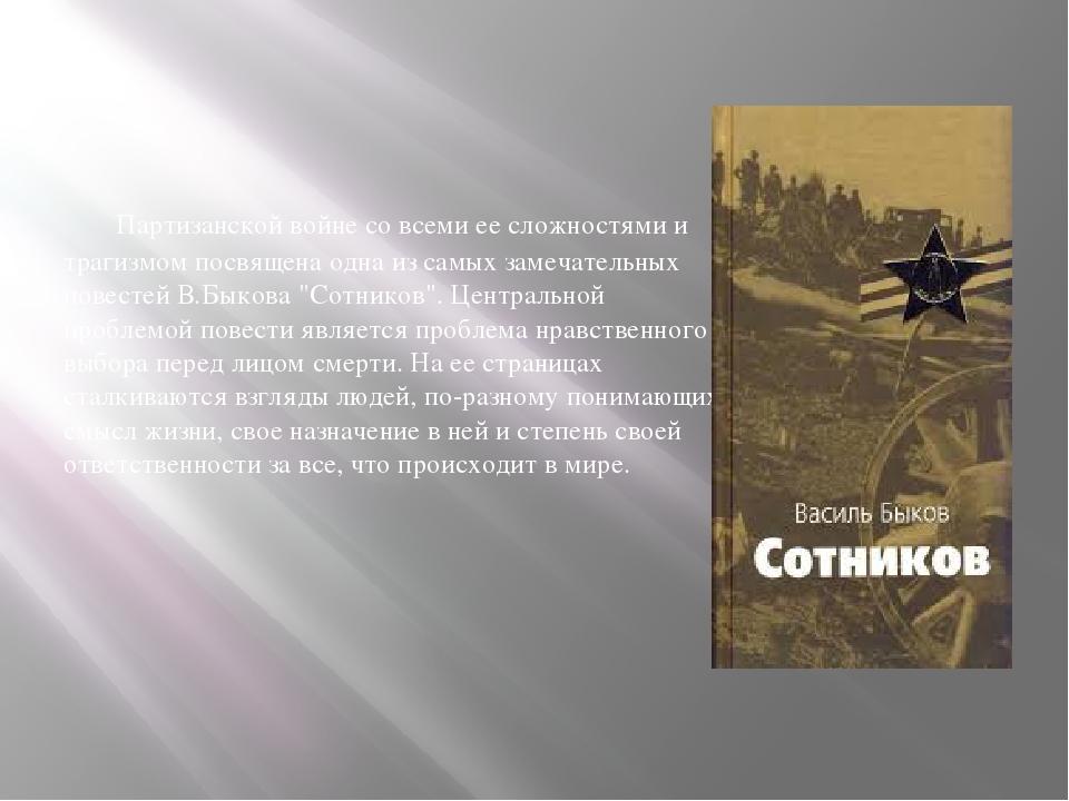 Партизанской войне со всеми ее сложностями и трагизмом посвящена одна из сам...