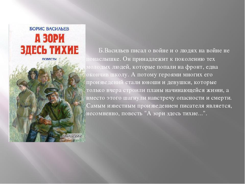 Б.Васильев писал о войне и о людях на войне не понаслышке. Он принадлежит к...
