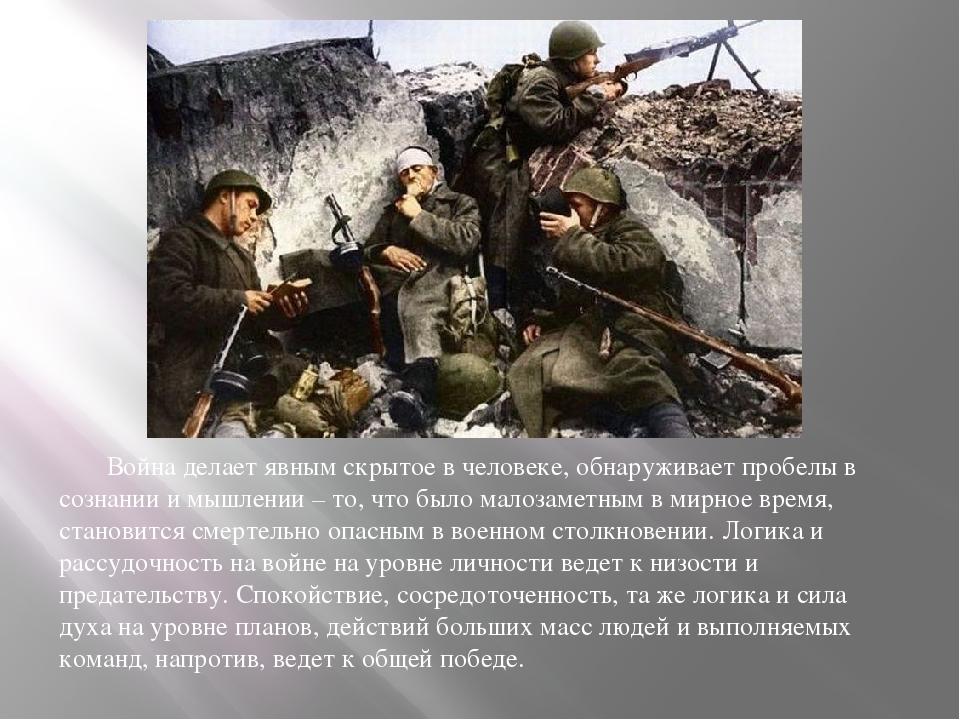 Война делает явным скрытое в человеке, обнаруживает пробелы в сознании и мыш...