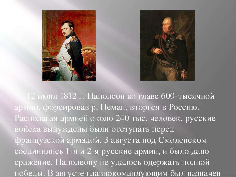 12 июня 1812 г. Наполеон во главе 600-тысячной армии, форсировав р. Неман, в...