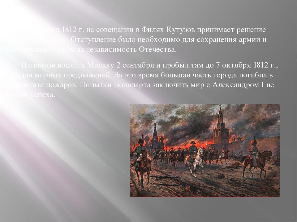 1 сентября 1812 г. на совещании в Филях Кутузов принимает решение оставить М...