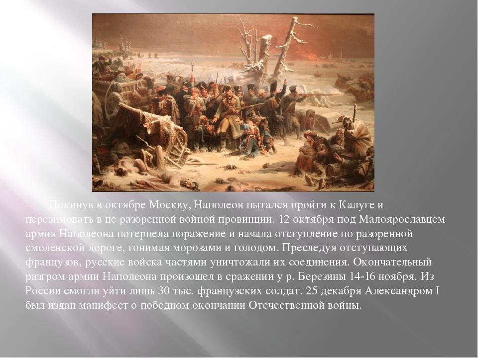 Покинув в октябре Москву, Наполеон пытался пройти к Калуге и перезимовать в...