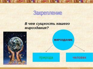 В чем сущность нашего мироздания? МИРОЗДАНИЕ природа человек