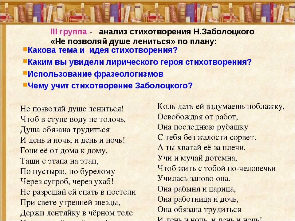 ІІІ группа - анализ стихотворения Н.Заболоцкого «Не позволяй душе лениться» п...