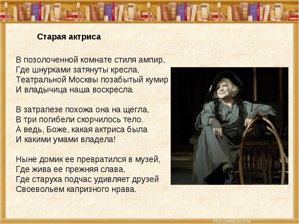 В позолоченной комнате стиля ампир, Где шнурками затянуты кресла, Театральной...