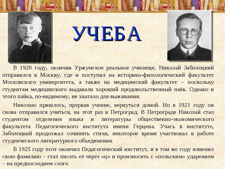 УЧЕБА В 1920 году, окончив Уржумское реальное училище, Николай Заболоцкий отп...