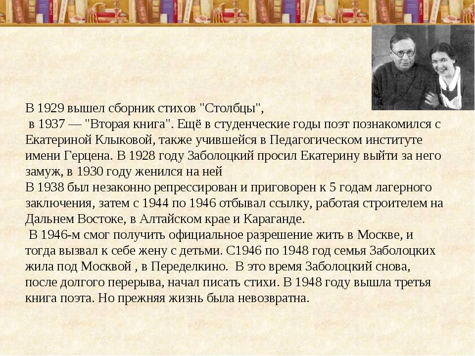 """В 1929 вышел сборник стихов """"Столбцы"""", в 1937 — """"Вторая книга"""". Ещё в студенч..."""