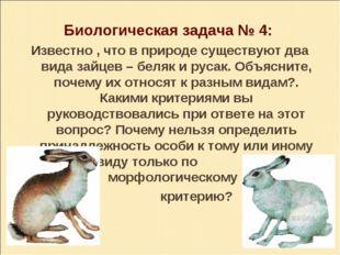 Биологическая задача № 4: Известно , что в природе существуют два вида зайцев