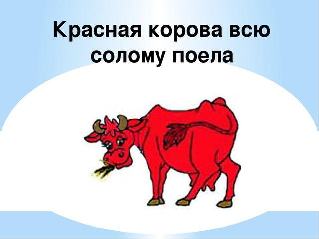Красная корова всю солому поела