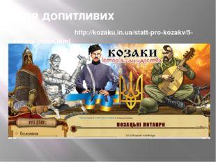 Для допитливих http://kozaku.in.ua/statt-pro-kozakv/5-kozack-litavri.html