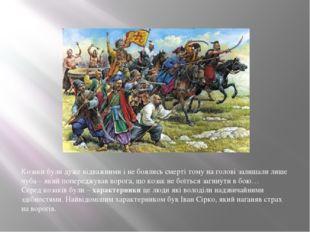 Козаки були дуже відважними і не боялись смерті тому на голові залишали лише