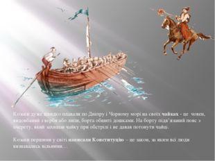 Козаки дуже швидко плавали по Дніпру і Чорному морі на своїх чайках - це чо