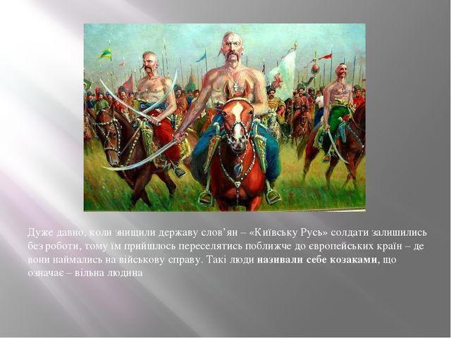 Дуже давно, коли знищили державу слов'ян – «Київську Русь» солдати залишилис...