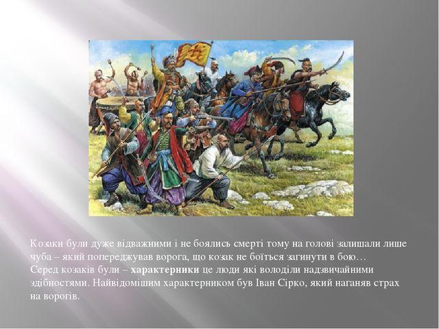 Козаки були дуже відважними і не боялись смерті тому на голові залишали лише...