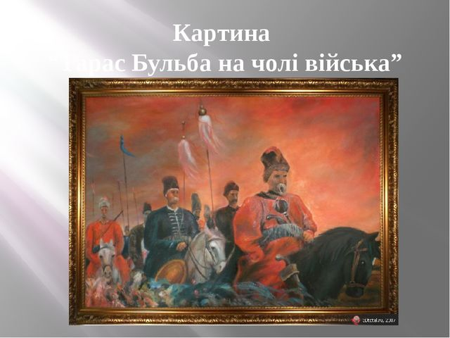 """Картина """"Тарас Бульба на чолі війська"""""""