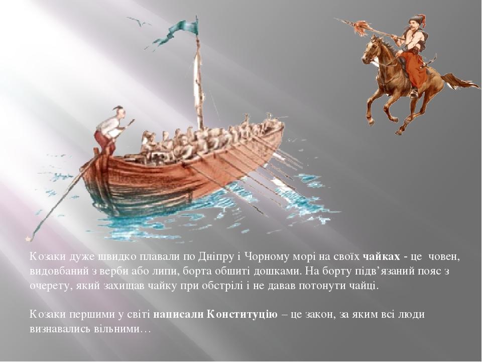 Козаки дуже швидко плавали по Дніпру і Чорному морі на своїх чайках - це чо...