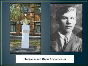 Письменный Иван Алексеевич