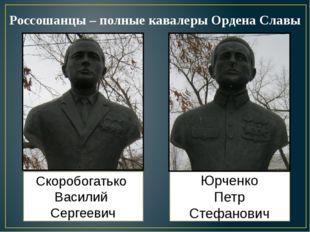 Россошанцы – полные кавалеры Ордена Славы Скоробогатько Василий Сергеевич Юрч