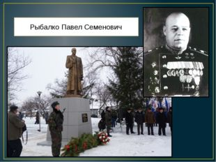 Рыбалко Павел Семенович