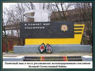 Памятный знак в честь россошанских железнодорожников-участников Великой Отече