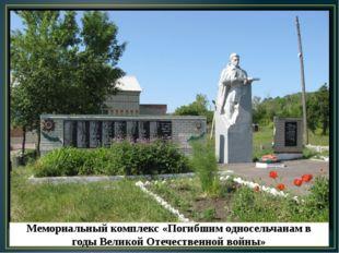 Мемориальный комплекс «Погибшим односельчанам в годы Великой Отечественной во
