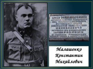 Малашенко Константин Михайлович