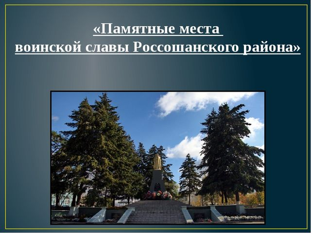 «Памятные места воинской славы Россошанского района» Первый