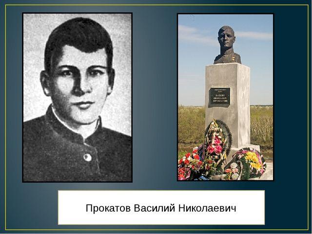 Прокатов Василий Николаевич