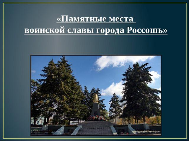 «Памятные места воинской славы города Россошь» Первый