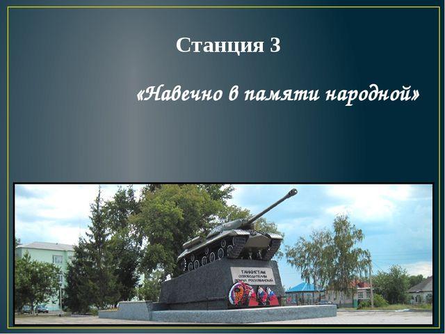 «Навечно в памяти народной» Станция 3 Первый
