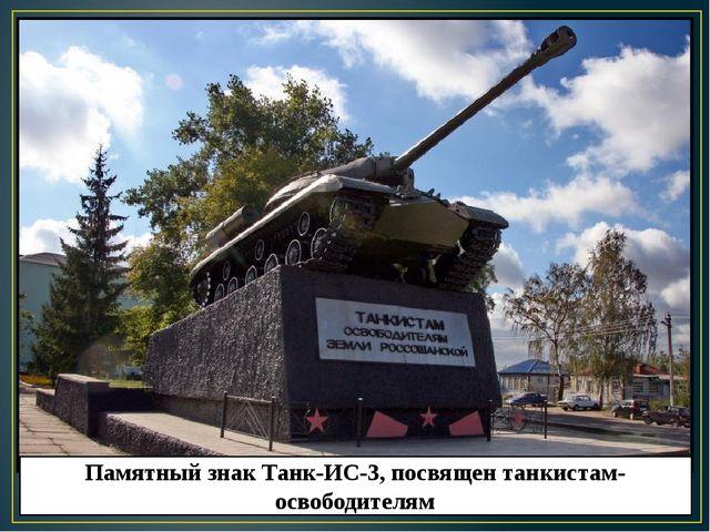 Памятный знак Танк-ИС-3, посвящен танкистам-освободителям