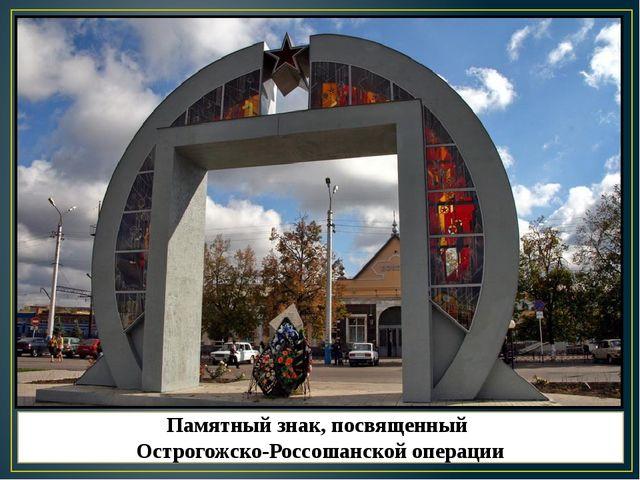 Памятный знак, посвященный Острогожско-Россошанской операции