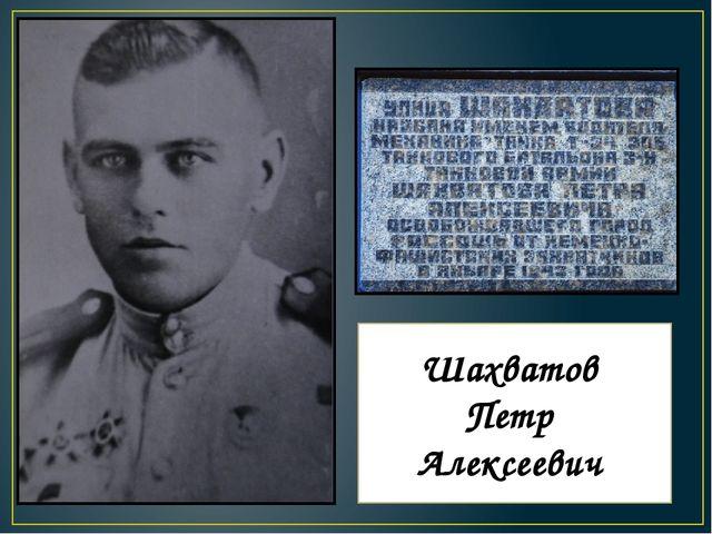 Шахватов Петр Алексеевич