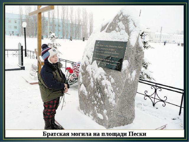 Братская могила на площади Пески