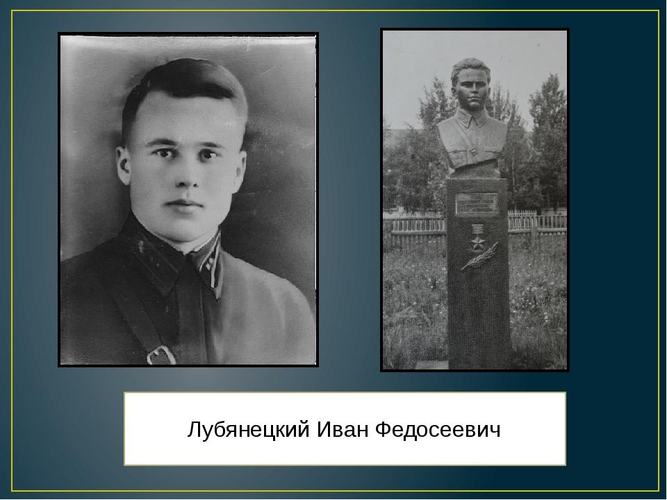Лубянецкий Иван Федосеевич