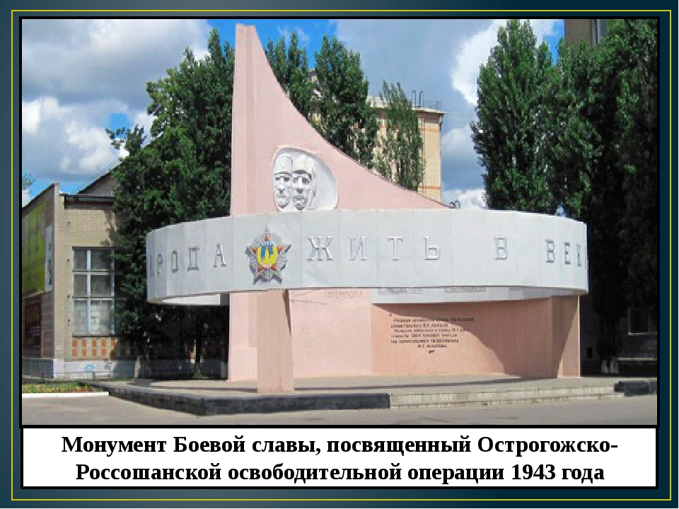 Монумент Боевой славы, посвященный Острогожско-Россошанской освободительной о...