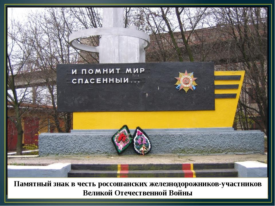 Памятный знак в честь россошанских железнодорожников-участников Великой Отече...