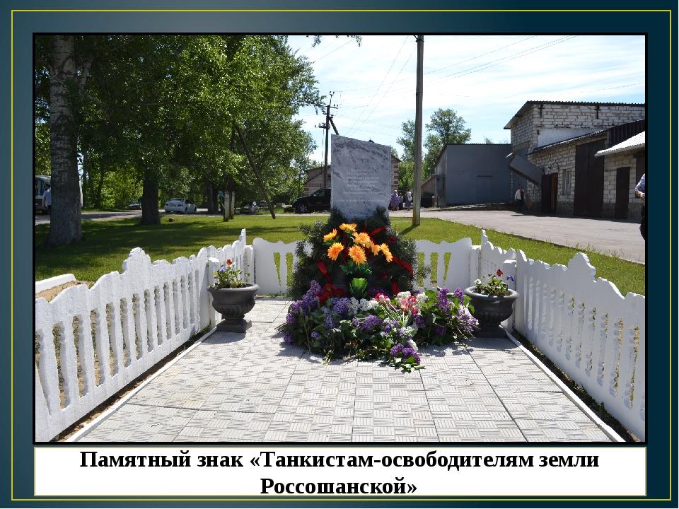 Памятный знак «Танкистам-освободителям земли Россошанской»