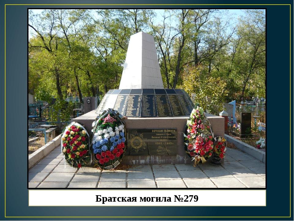 Братская могила №279