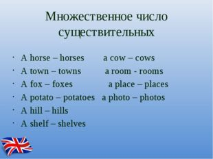 Множественное число существительных A horse – horses a cow – cows A town – to